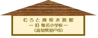 タイトル02_むろと廃校水族館