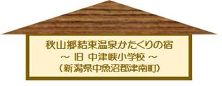 タイトル04_かたくりの宿