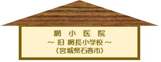 タイトル05_網小医院